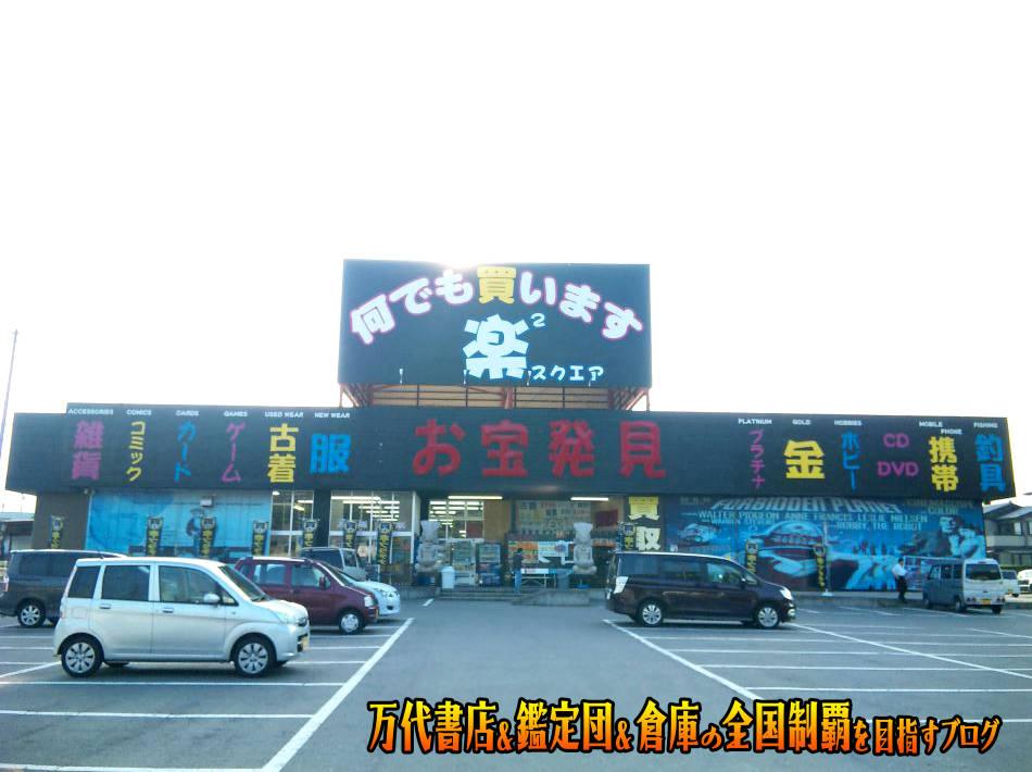 楽2スクエアbyドッポ箕輪店201011-1