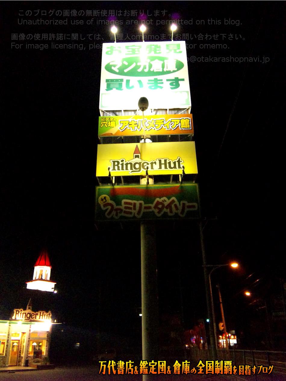 マンガ倉庫大川店200909-3