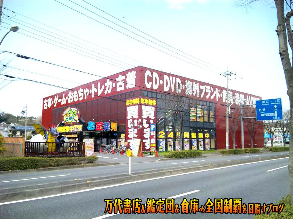 ぐるぐる大帝国八王子店201004-1