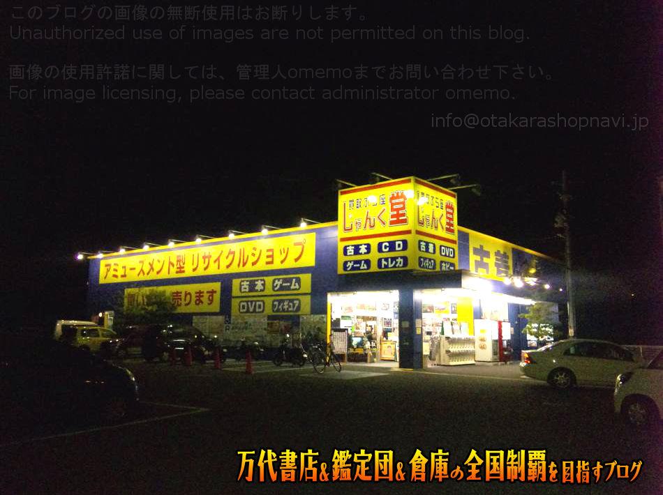 じゃんく堂大阪狭山店201005-1