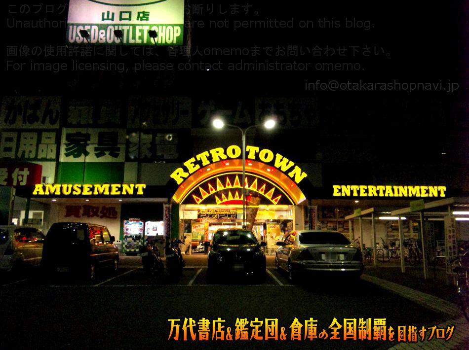 マンガ倉庫山口店201005-2