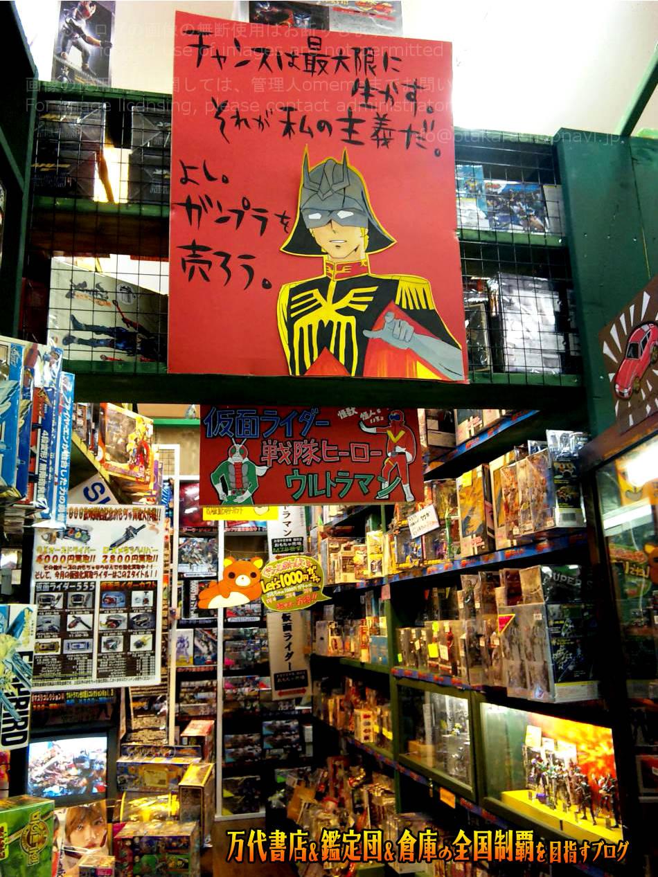お宝中古市場鶴岡店201012-11