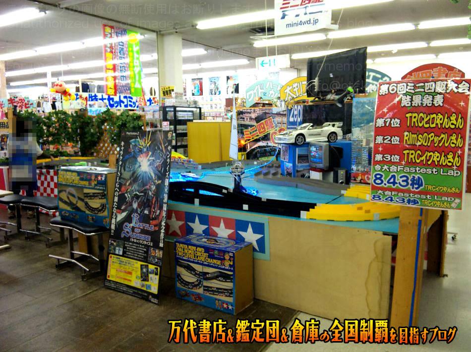 お宝あっとマーケット土浦北店201005-5