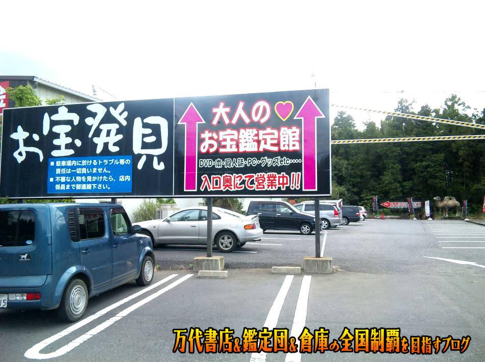 お宝鑑定館牛久店201005-2