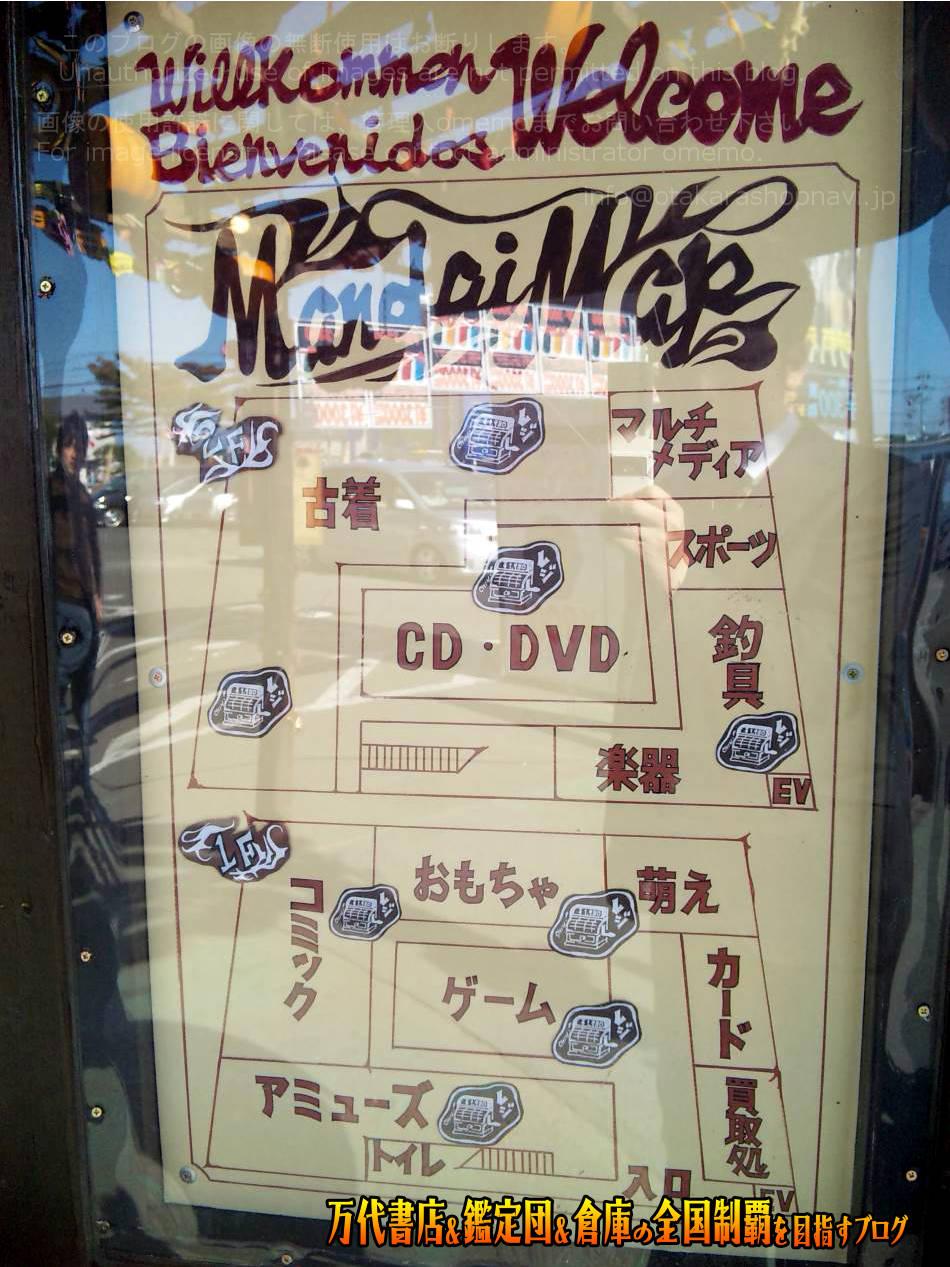 万代多賀城店201012-9