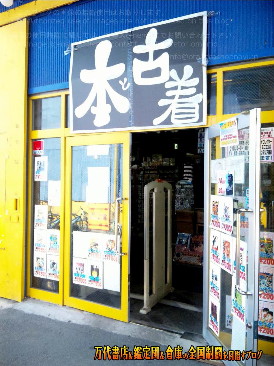 じゃんく堂茨木店201005-6