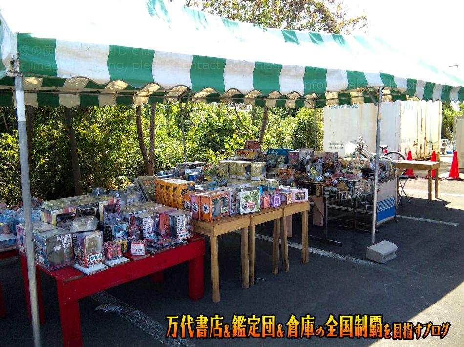 マンガ倉庫宮崎店200909-5