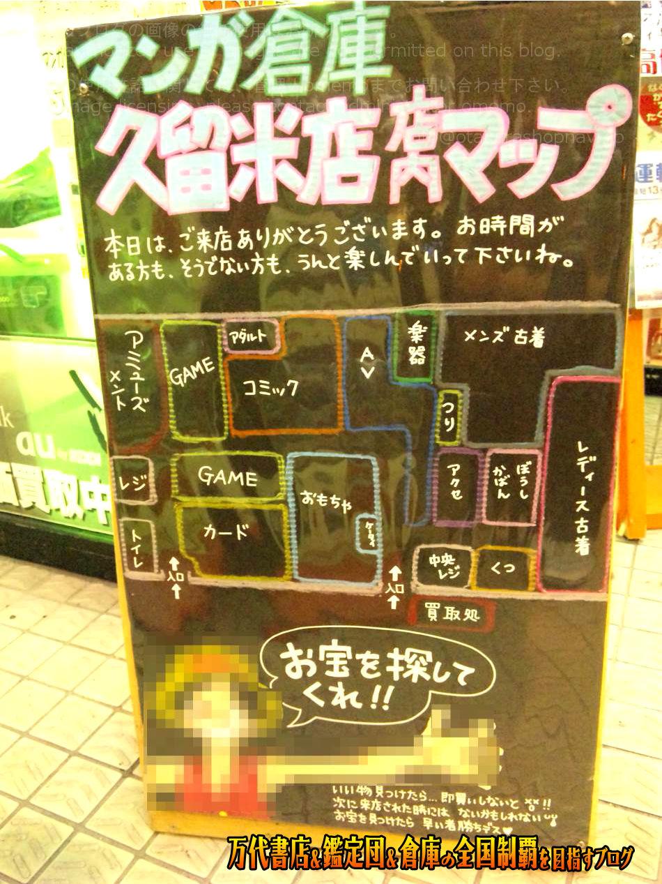 マンガ倉庫久留米店200909-3