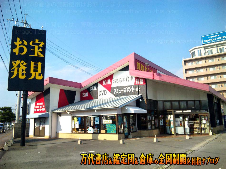 おもちゃ倉庫大村別館200909-1