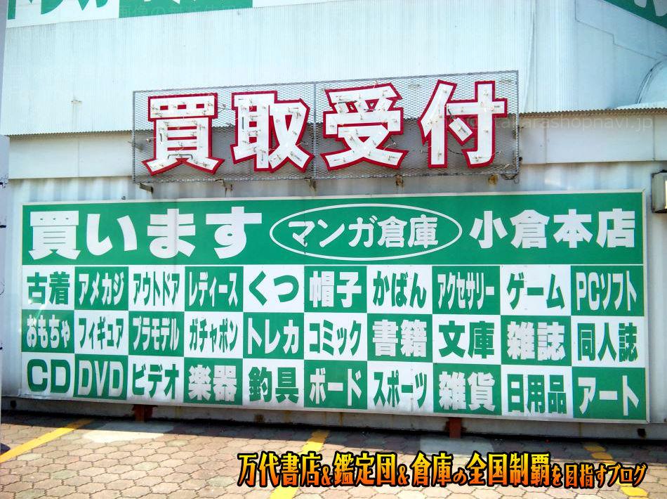 マンガ倉庫小倉本店200909-7