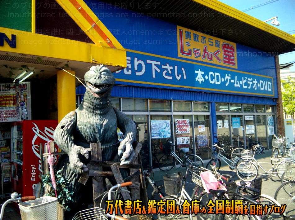 じゃんく堂宇治店201005-2