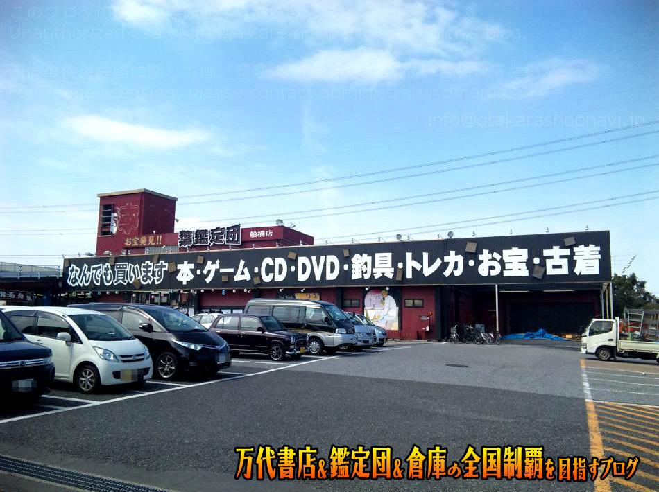 千葉鑑定団船橋店201004-1