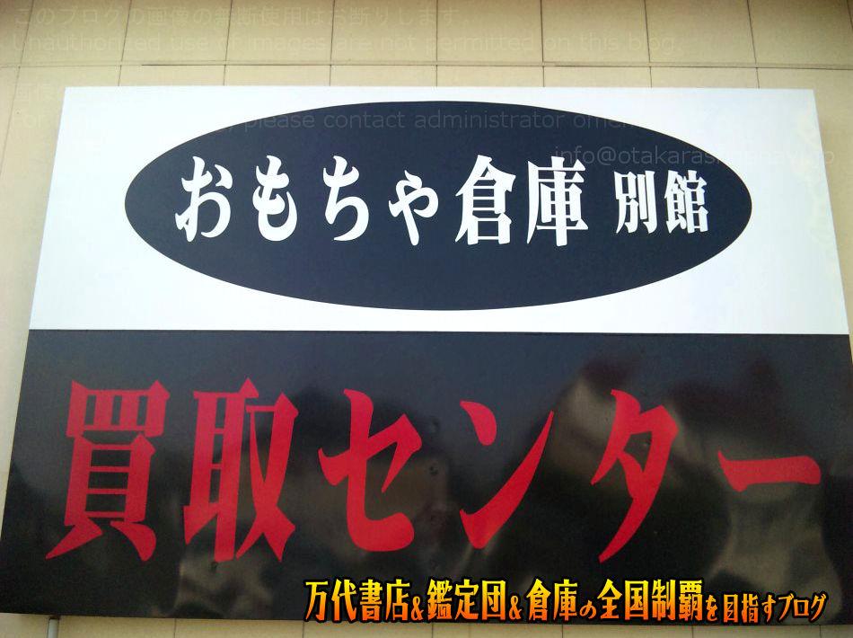 おもちゃ倉庫大村別館200909-7
