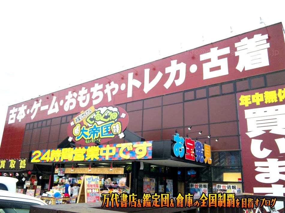 ぐるぐる大帝国八王子店201004-2