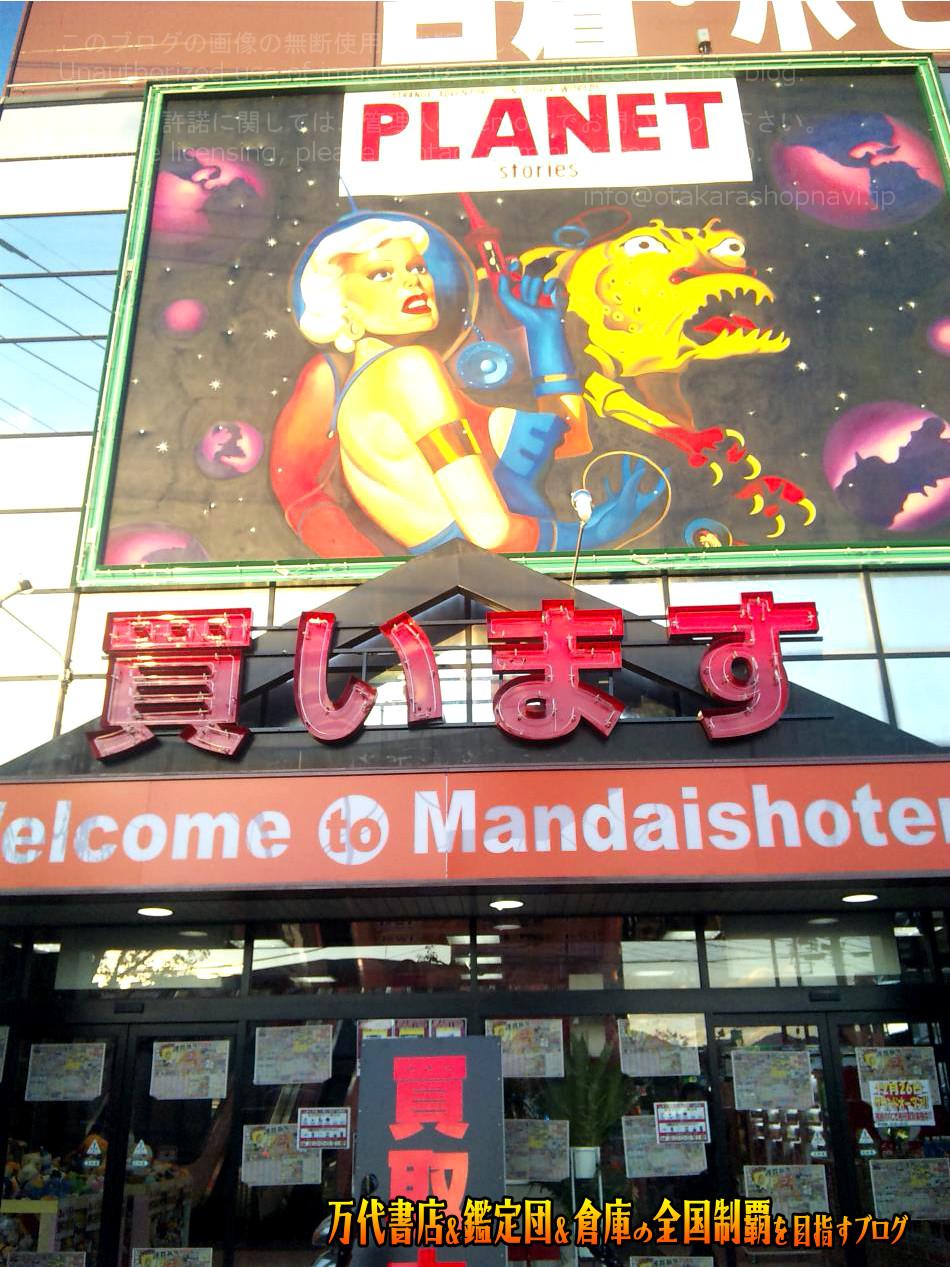 万代書店高崎店201001-5