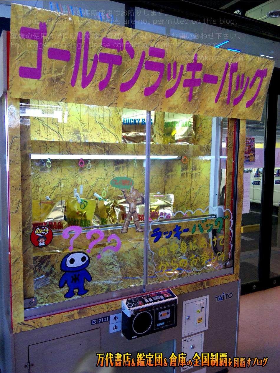 お宝中古市場松本店201011-19