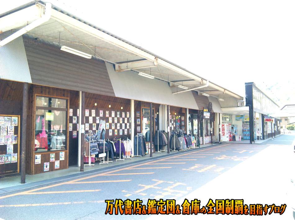 マンガ倉庫呉店201005-6