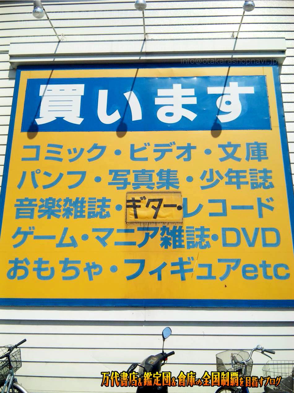 FAN倶楽部出屋敷店201005-3