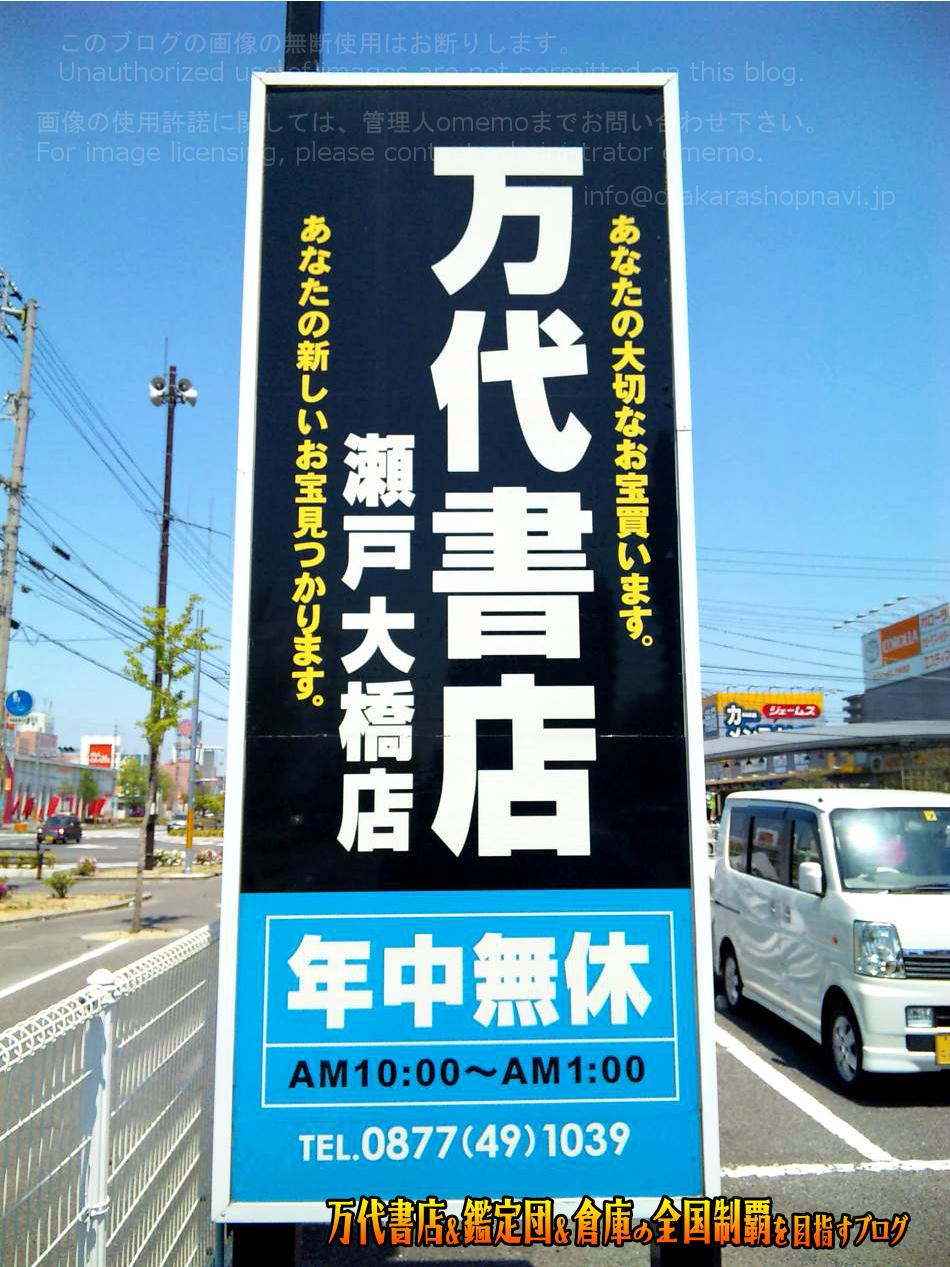 万代書店瀬戸大橋店201005-4
