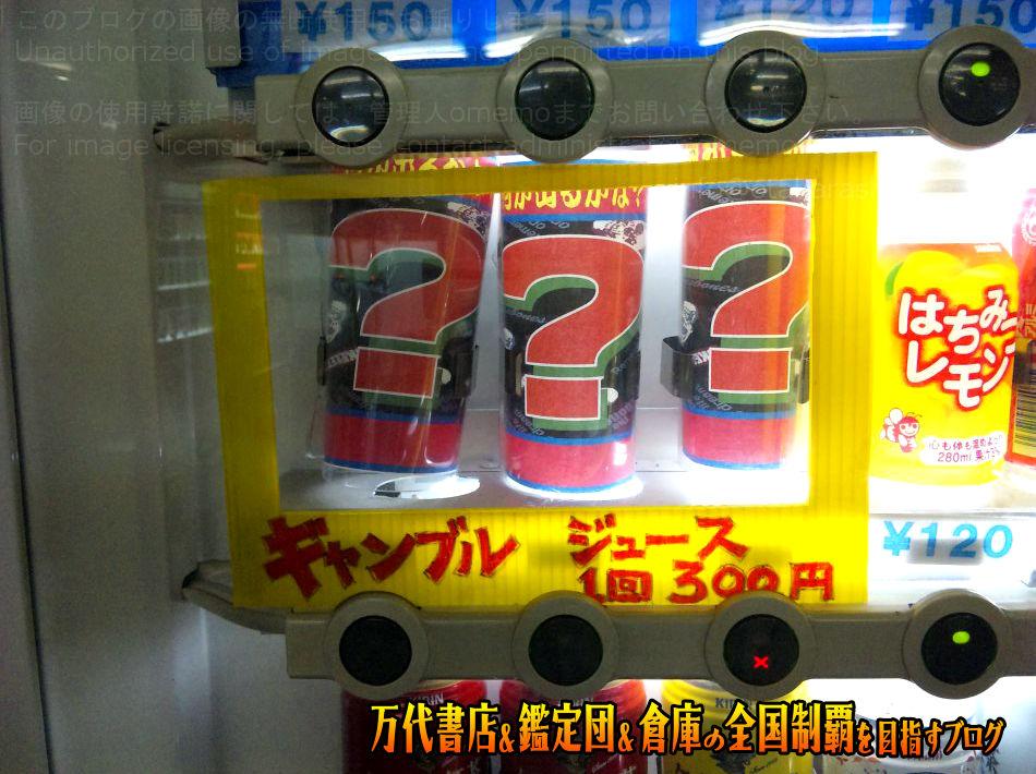 ぐるぐる倉庫熊本店200909-8
