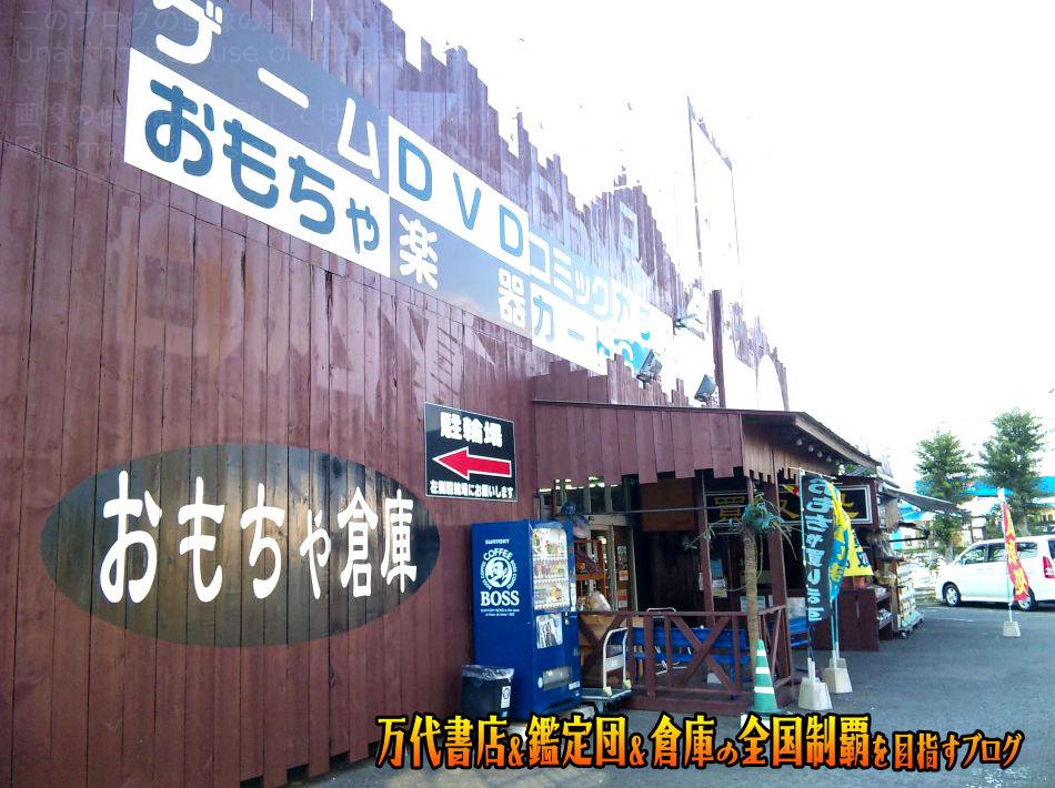 おもちゃ倉庫大村本店200909-4