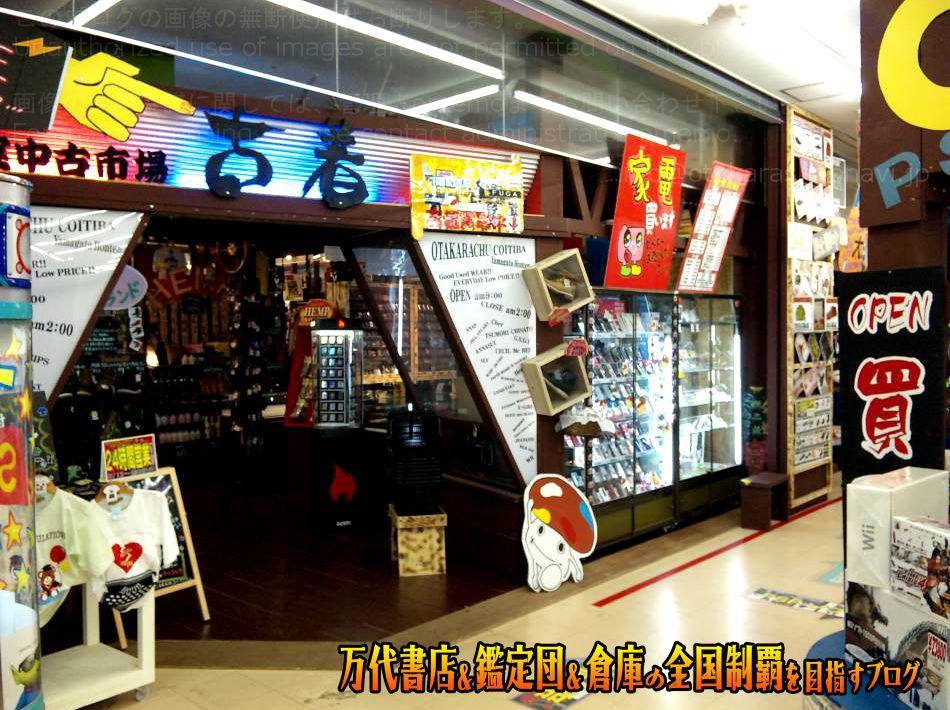 お宝中古市場山形本店201012-13