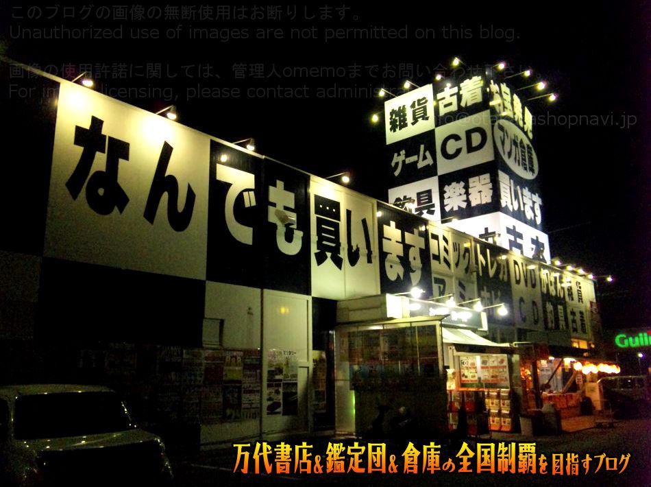 マンガ倉庫久留米店200909-5