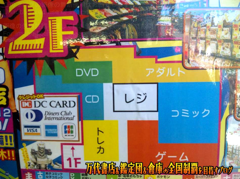 ぐるぐる大帝国八王子店200912-7