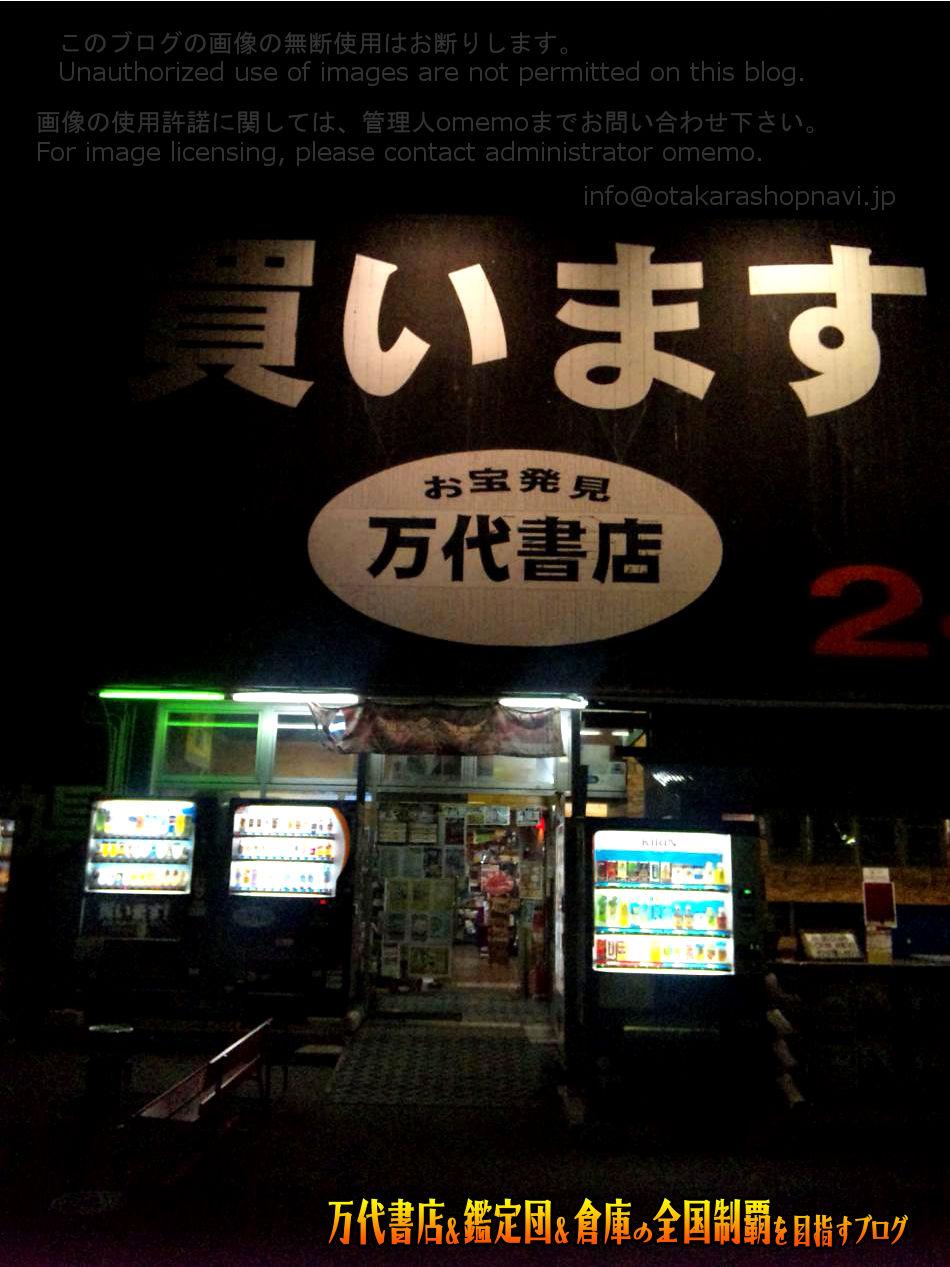 万代書店長野店201011-6