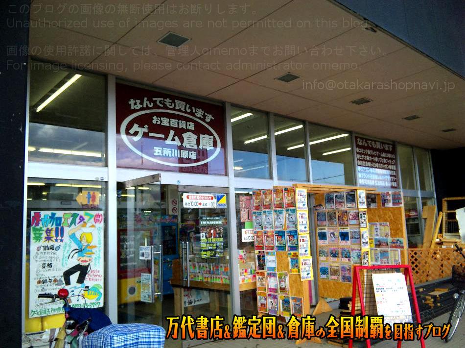 ゲーム倉庫五所川原店201001-7