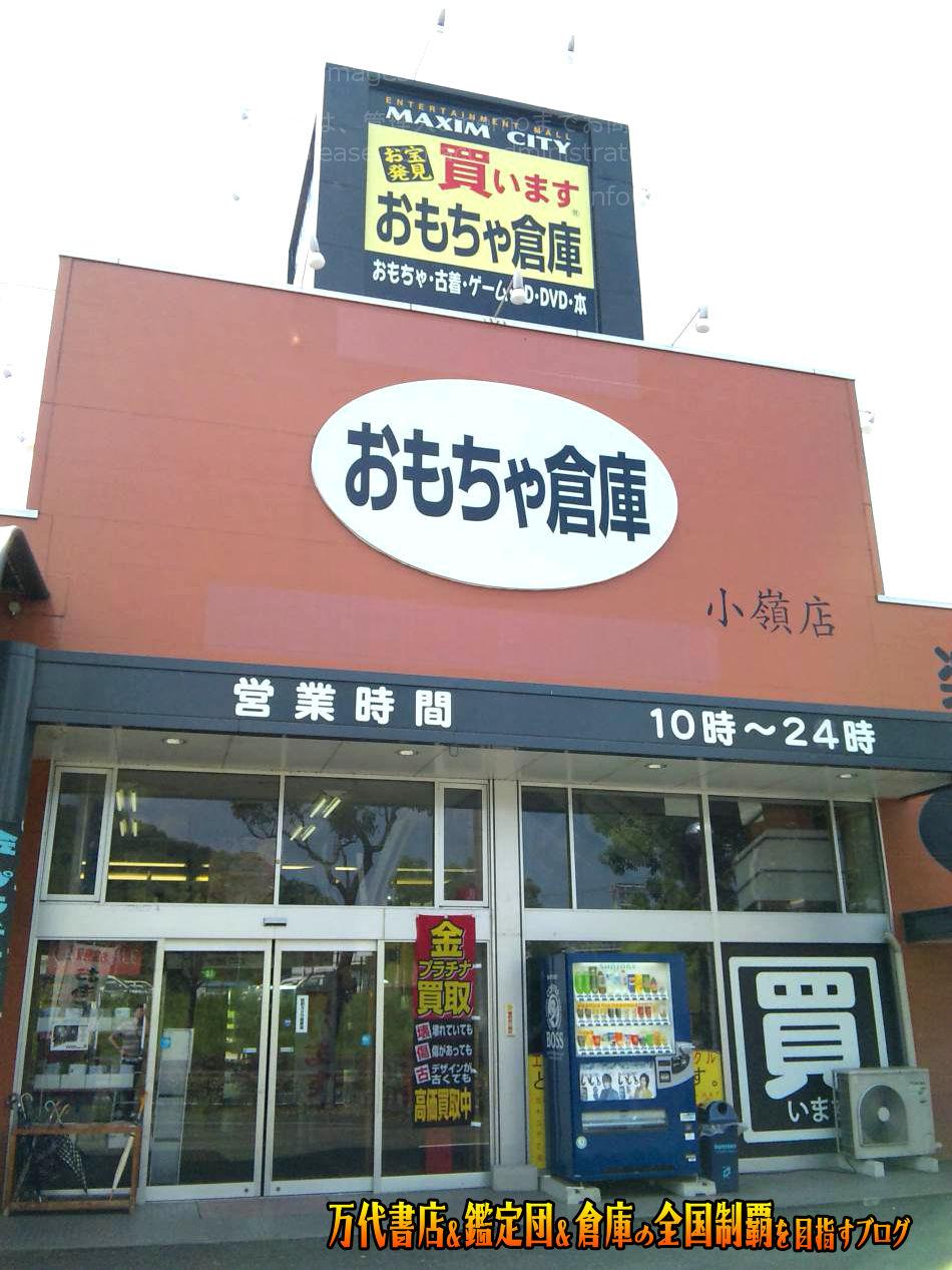 おもちゃ倉庫小嶺店200909-3