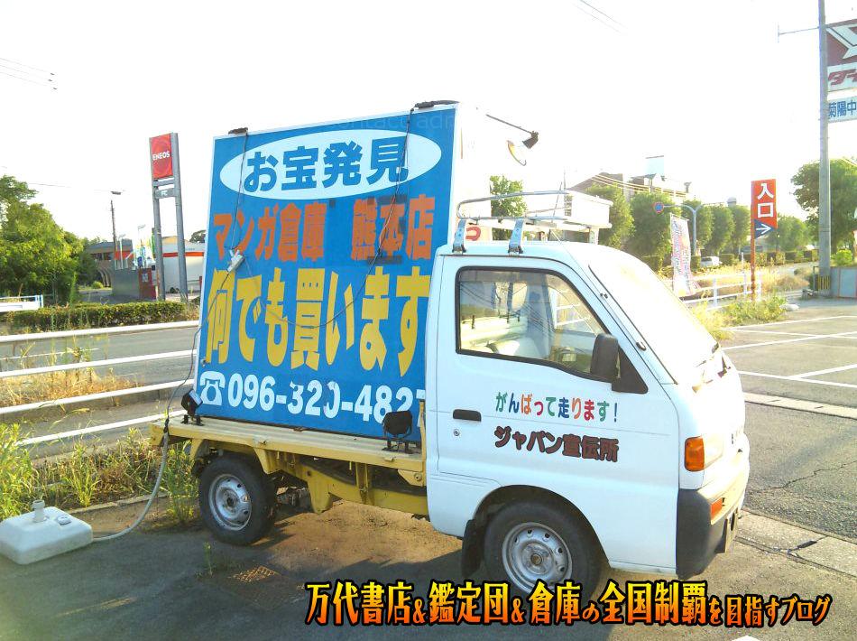 ぐるぐる倉庫菊陽店200909-9