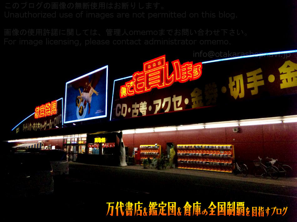 マンガ倉庫秋田店201012-5