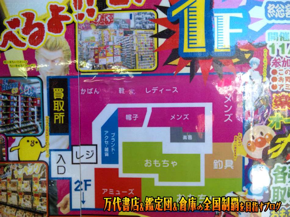 ぐるぐる大帝国八王子店200912-6