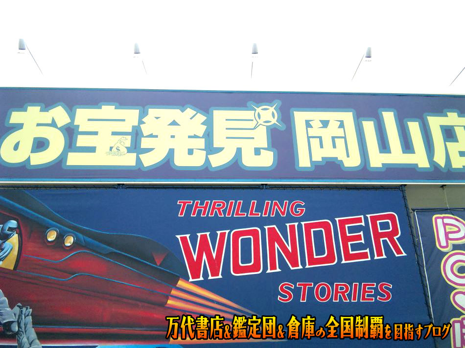 お宝発見岡山店201005-2