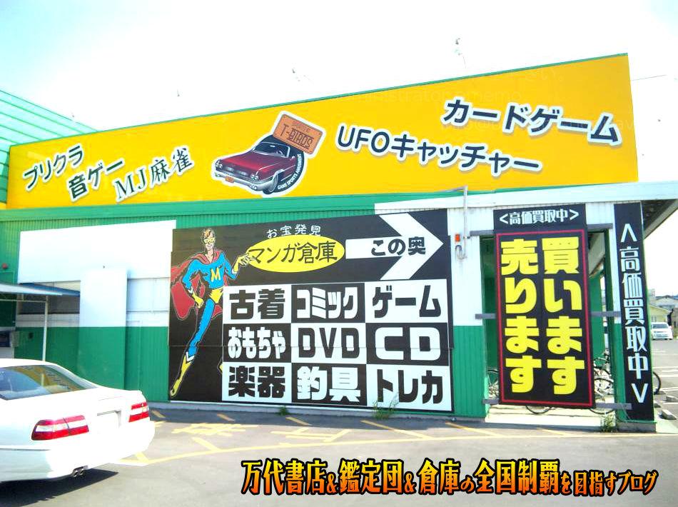 マンガ倉庫高松店201005-5