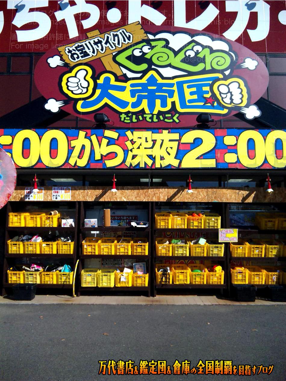 ぐるぐる大帝国八王子店200912-5