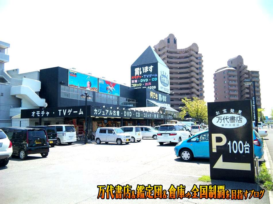 万代書店瀬戸大橋店201005-5