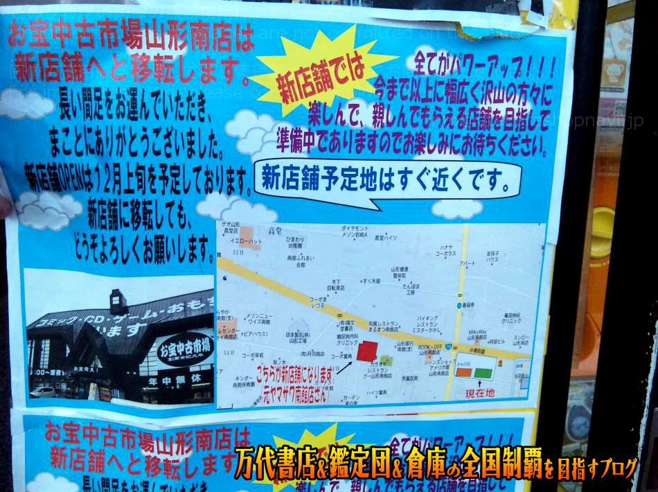 お宝中古市場山形南店201012-4