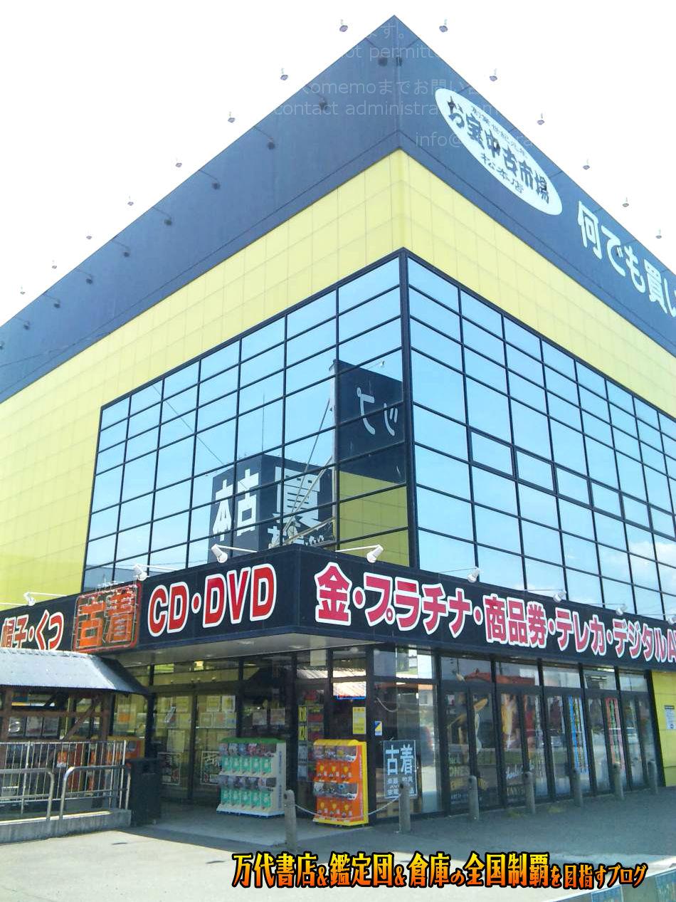 お宝中古市場松本店201011-14