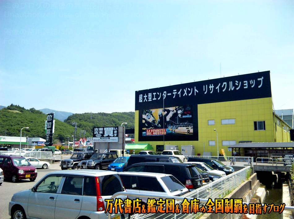 お宝中古市場松本店201011-9