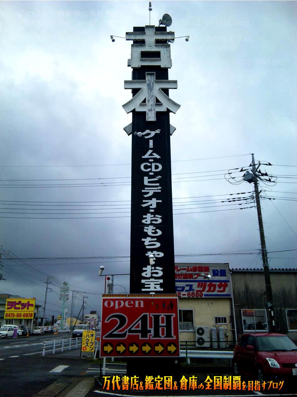 千葉鑑定団東金店201004-6