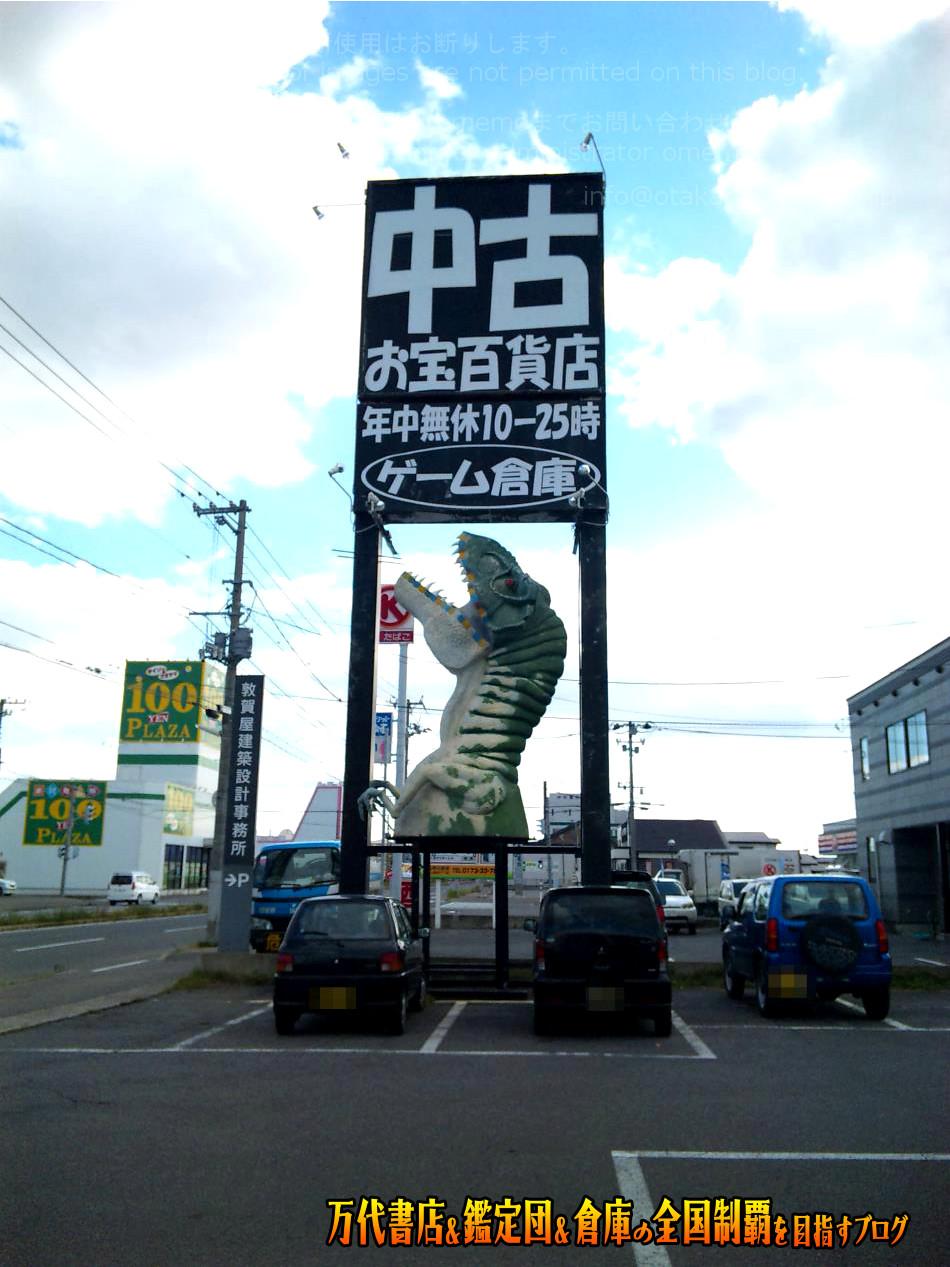 ゲーム倉庫五所川原店201001-8