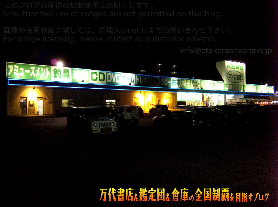 マンガ倉庫大川店200909-6