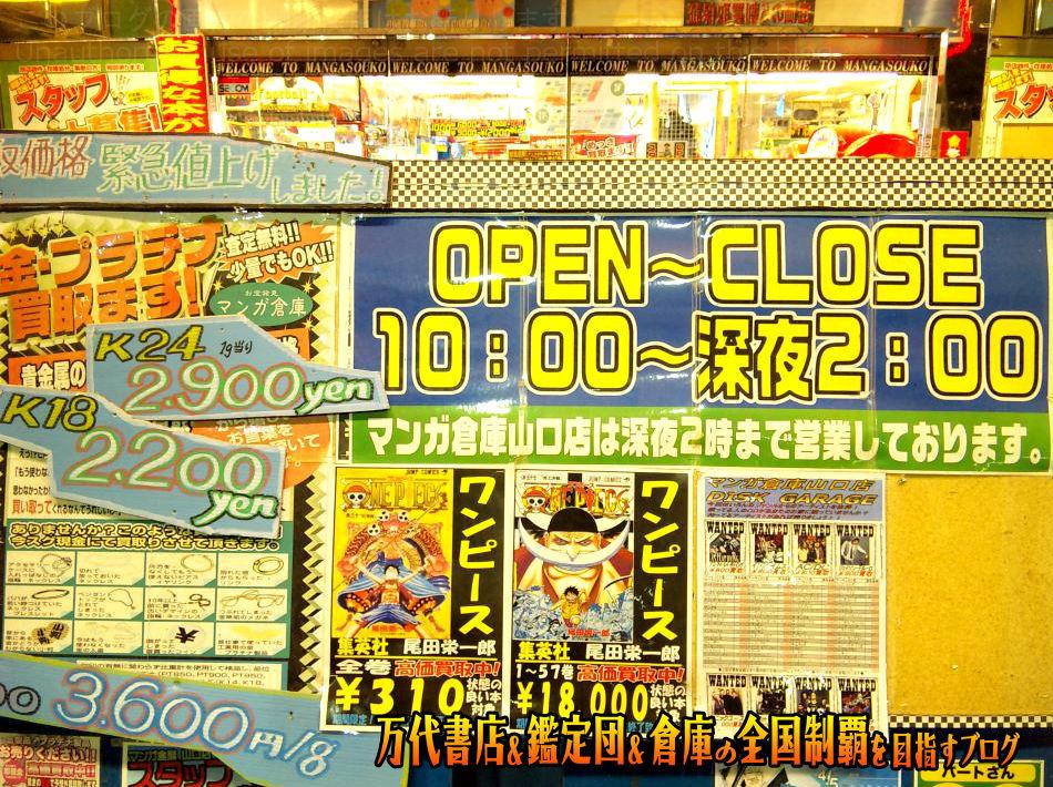 マンガ倉庫山口店201005-4
