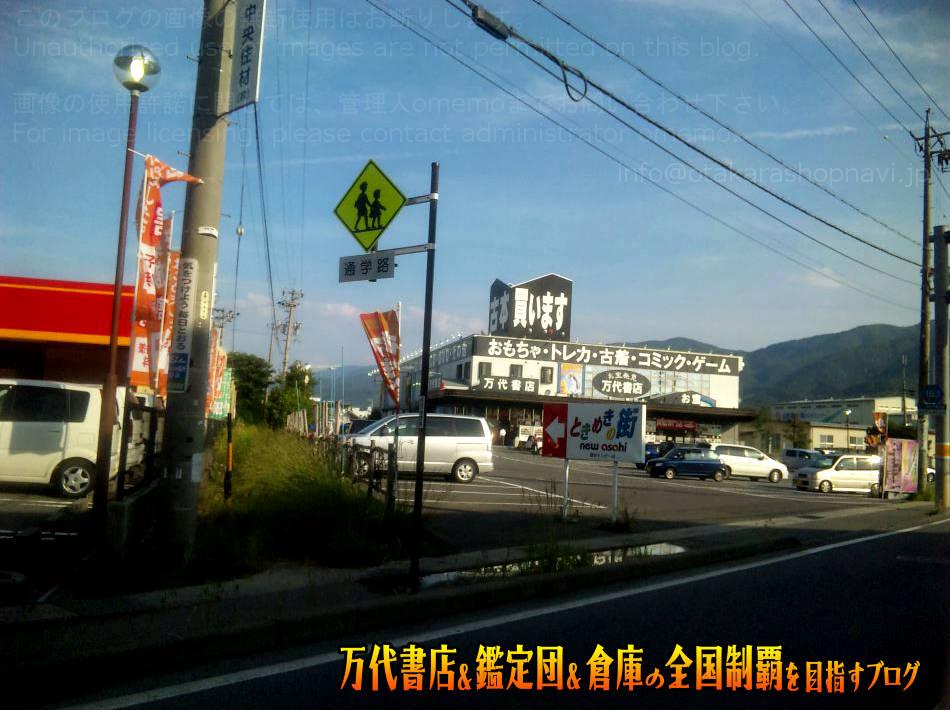 万代書店諏訪店201011-10