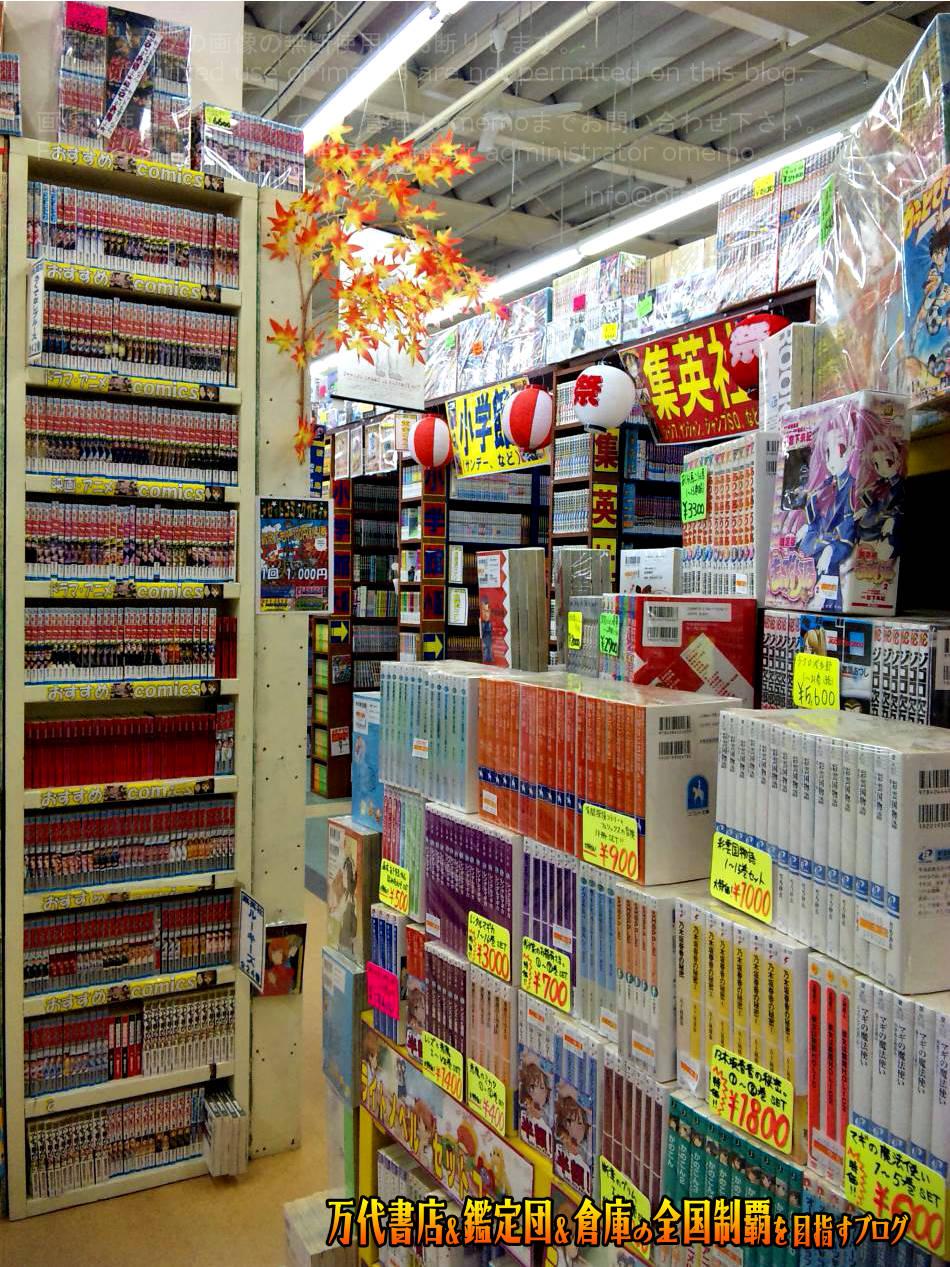 マンガ倉庫秋田店201012-12