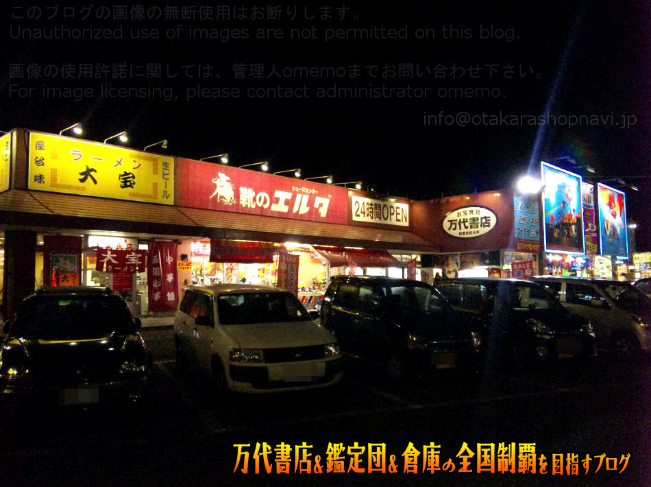 万代仙台南店201012-18
