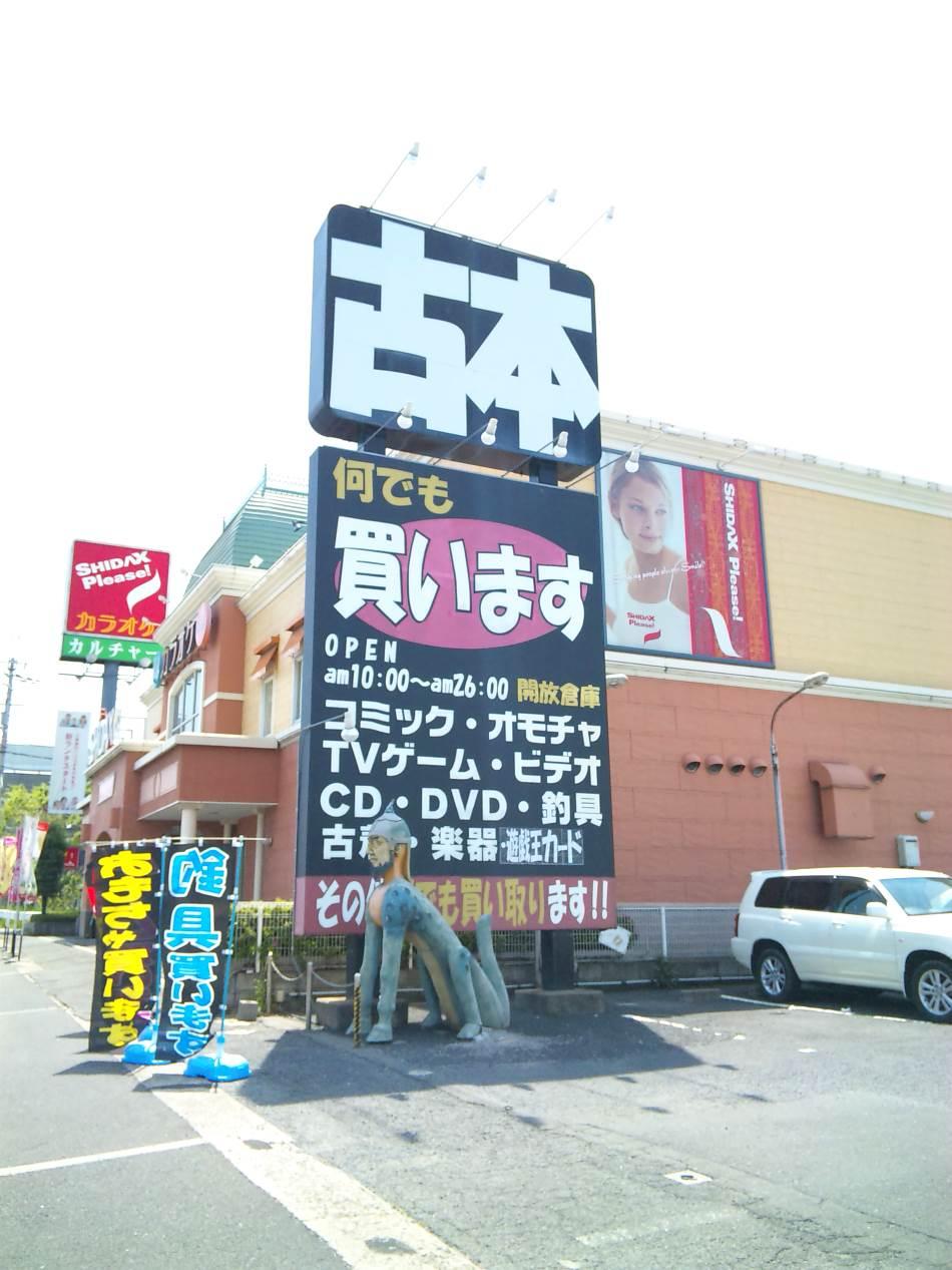 開放倉庫橿原店201005-3