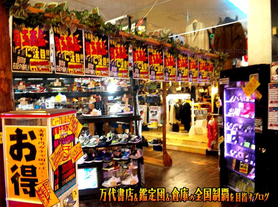 万代古川店201012-6